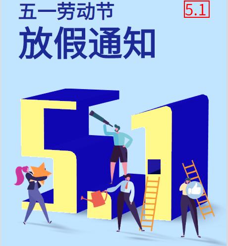 【公告】新葡萄京官网8455五一劳动节放假通知