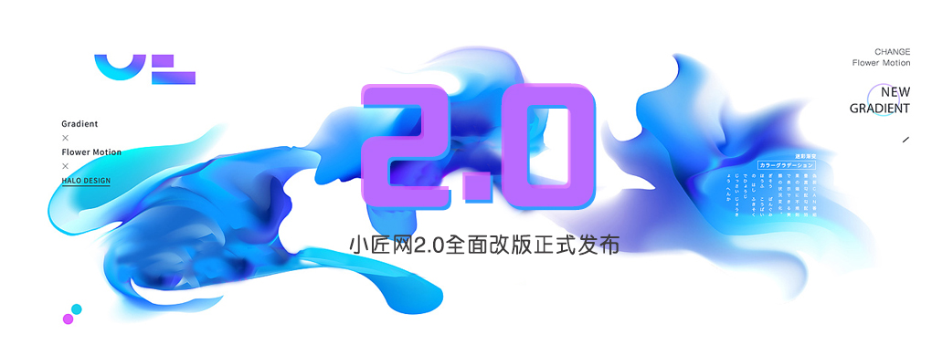 小匠网2.0全面改版正式发布