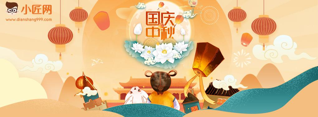 中秋节2020